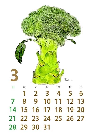 カレンダー3月 2.jpg