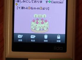 メール.JPG