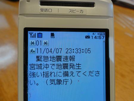 緊急地震速報.JPG